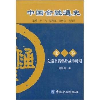 中国金融通史:先秦至清?#40644;?#25112;争时期 在线下载