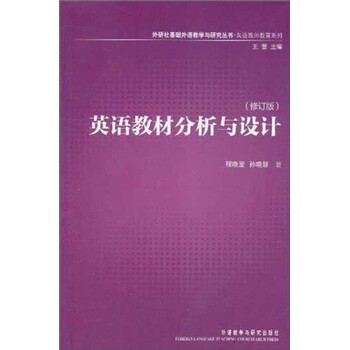 英语教材分析与设计 下载