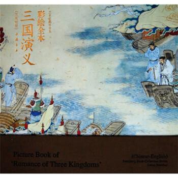 三希堂藏书书系:三国演义彩绘全本 PDF版下载