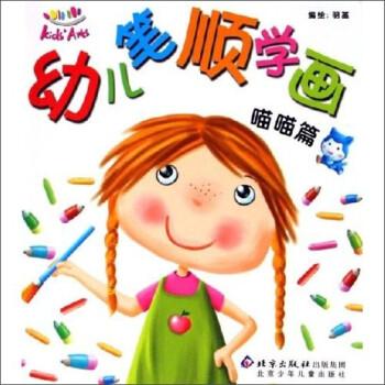 幼儿笔顺学画:喵喵篇 [3-6岁] 在线下载