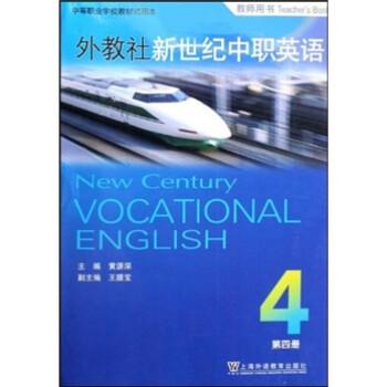 中等职业学校教材试用本:外教社新世纪中职英语4 试读