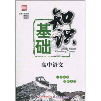 基础知识:高中语文 电子书