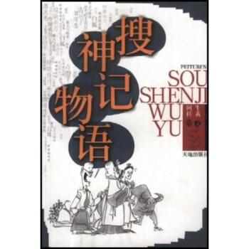 古典名著的现代版故事:搜神记物语 PDF电子版