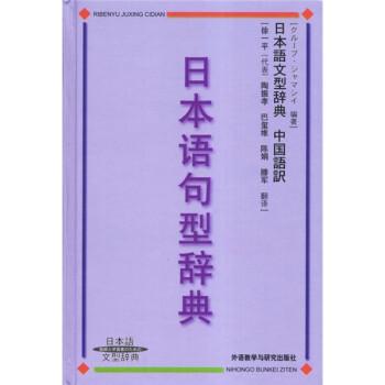 日本语句型词典 在线下载