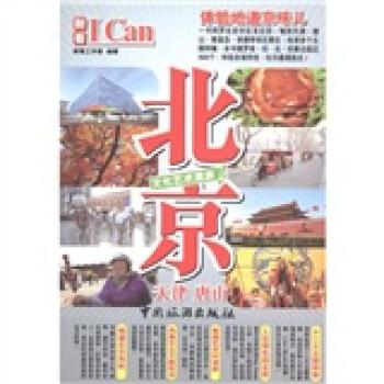 I Can 旅游系列:北京 在线下载