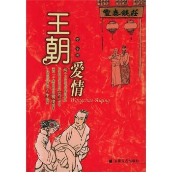 王朝爱情 电子书下载