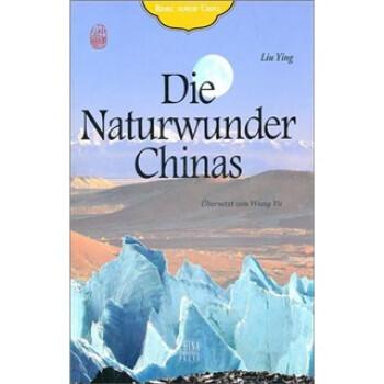 中国之旅:自然之旅 电子书下载