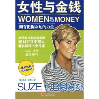 女性与金钱:拥有把握命运的力量 在线下载