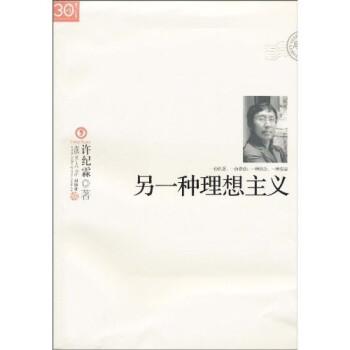 """""""三十年集""""系列丛书:另一种理想主义 在线下载"""