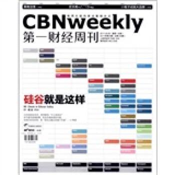 第一财经周刊 PDF版下载