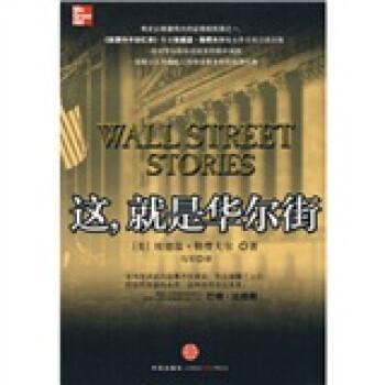 这,就是华尔街  [WallStreetStories] PDF电子版