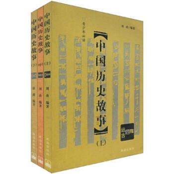 中国历史故事 [7-10岁] PDF电子版