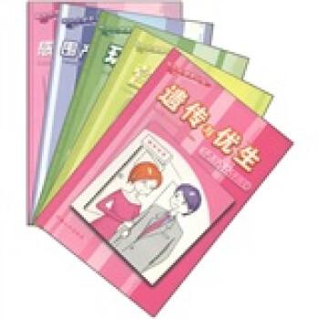 新生命健康丛书 电子书下载