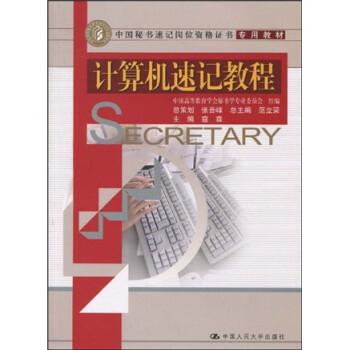 中国秘书速记岗位资格证书专用教材:计算机速记教程 电子版下载