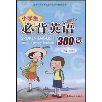 小学生必背英语300句 电子书