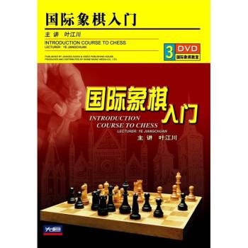 象棋dvd 象棋教程 教学光盘;图片