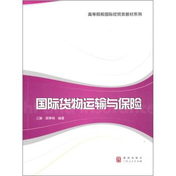 国际货物运输与保险 PDF电子版