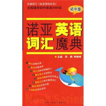 诺亚英语词汇魔典 电子书下载