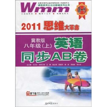 2011思维大革命·英语同步AB卷:8年级 试读