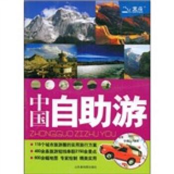 中国自助游 在线阅读