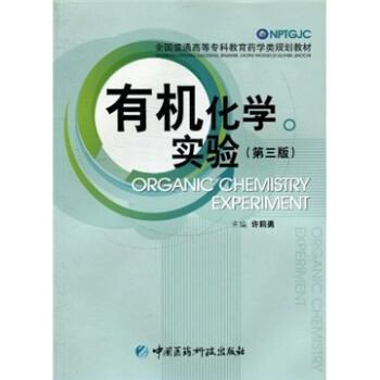 有机化学实验 PDF版下载