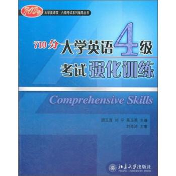 710分大学英语四级考试强化训练 电子版下载