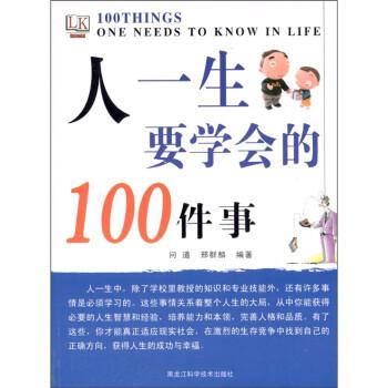 人一生要学会的100件事  [100 Things One Needs to Know In Life] 电子版