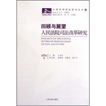 中国审判理论研究丛书·回顾与展望:人民法院司法改革研究 下载