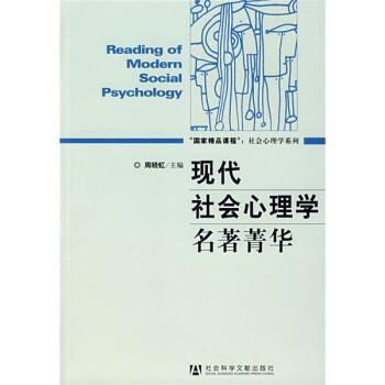 """""""国家精品课程"""":现代社会心理学名著菁华 试读"""