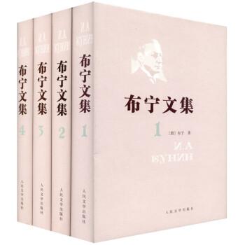 战斗名族的落魄贵族:布宁文集