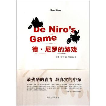 德·尼罗的游戏 电子书