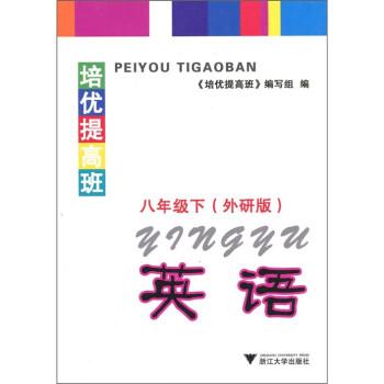 培优提高班:英语 PDF版下载