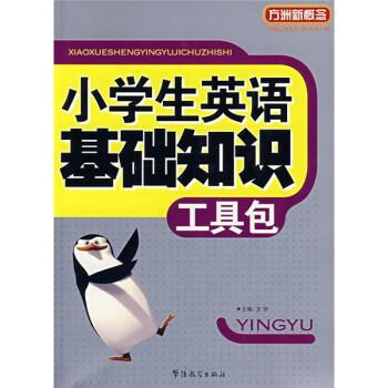 方洲新概念:小学生英语基础知识工具包 在线下载