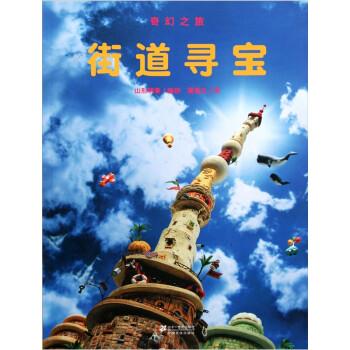蒲蒲兰绘本馆:奇幻之旅:街道寻宝 [3~6岁] PDF版下载