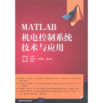 MATLAB机电控制系统技术与应用 在线下载
