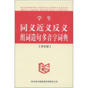学生同义近义反义组词造句多音字词典 电子书下载