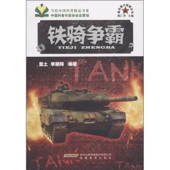 新兵器大观园丛书:铁骑争霸 电子书下载