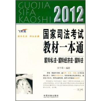2012国家司法考试教材一本通:国际私法·国际经济法·国际法 电子书下载