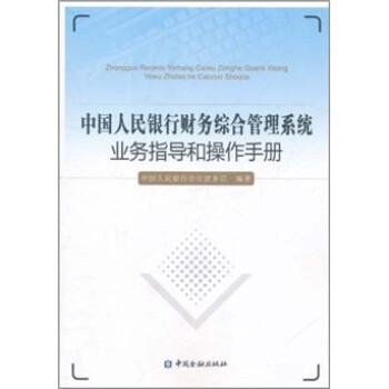 中国人民银行财务综合管理系统业务指导和操作手册 试读