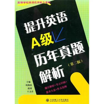 高等学校英语应用能力考试丛书:提升英语A级历年真题解析 下载