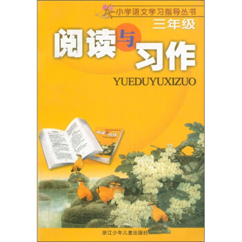 小学语文学习指导丛书:阅读与习作 电子版下载