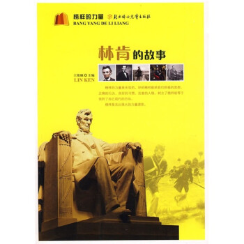 榜样的力量:林肯的故事 PDF电子版