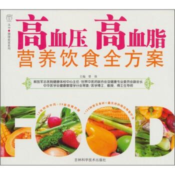 高血压高血脂营养饮食全方案 电子书