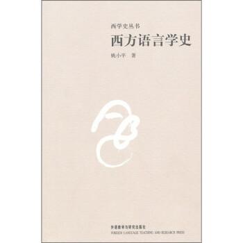 西方语言学史 电子书