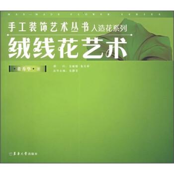 绒线花艺术 PDF版下载