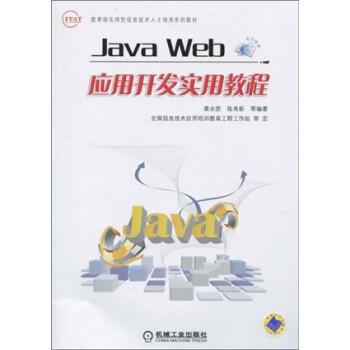 教育部实用型信息技术人才培养系列教材:Java Web应用开发实用教程 在线下载