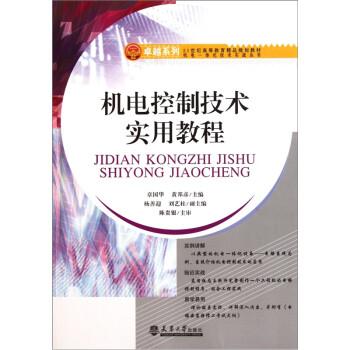 机电控制技术实用教程 PDF版