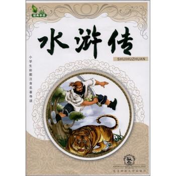小学生彩图注意名著导读:水浒传 电子版下载