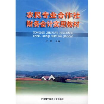 农民专业合作社财务会计实用教材 电子书