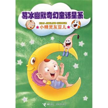葛冰幽默奇幻童话星系:小精灵灰豆儿 [3-6岁] 在线阅读